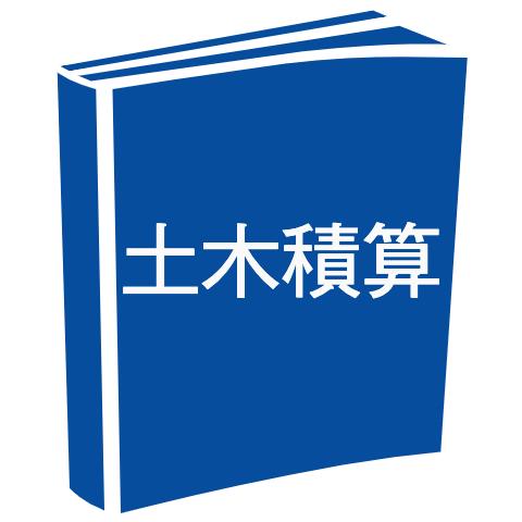 土木積算.com